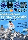 多聴多読マガジン2014年2月号[CD付]