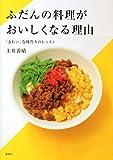 ふだんの料理がおいしくなる理由 「きれい」な味作りのレッスン (講談社のお料理BOOK)