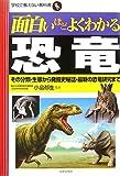 面白いほどよくわかる恐竜―その分類・生態から発掘史秘話・最新の恐竜研究まで (学校で教えない教科書)