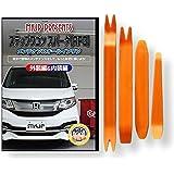 ステップワゴン スパーダ (RP3) メンテナンス オールインワン DVD 内装 & 外装 セット + 内張り 剥がし (はがし) 外し ハンディリムーバー 4点 工具 セット【little Monster】ホンダ 本田 HONDA C150