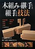 木組み・継手と組手の技法
