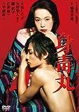 身毒丸 大竹しのぶ・矢野聖人[DVD]