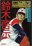 鈴木啓示 (名球会comics)