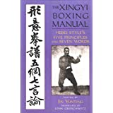 Xingi Boxing Manual: Hebei Style's Five Principles and Seven Wordsby Jim Yunting