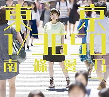 東京 1/3650