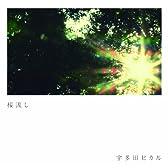 桜流し [DVD]