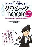 クラシックBOOK―この一冊で読んで聴いて10倍楽しめる!