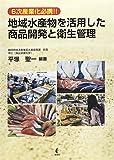地域水産物を活用した商品開発と衛生管理―6次産業化必携!!