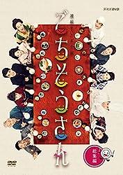 連続テレビ小説 ごちそうさん 総集編 [DVD]