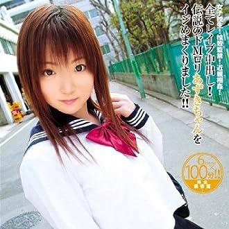 大好き!!ロリ!!辻あずき/Mr.IMPACT [DVD]