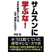 サムスンに学ぶな!  ―日本の家電メーカーは、なぜ、凋落したのか?―