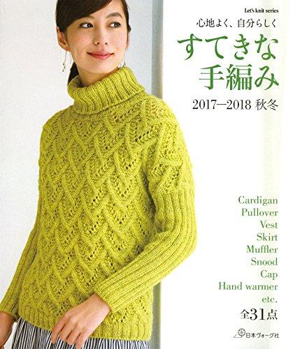 すてきな手編み 2017年秋冬号 大きい表紙画像