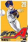 ダイヤのA 第29巻 2011年12月16日発売
