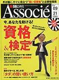 日経ビジネス Associe (アソシエ) 2010年 9/21号 [雑誌]