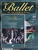 バレエDVDコレクション 44号 (石の花) [分冊百科] (DVD付)