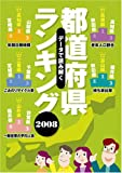 2008 都道府県ランキング データで読み解く