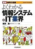よくわかる情報システム&IT業界 (最新 業界の常識)