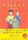 今日もお天気 5歳&8歳編 (Feelコミックス) (Feelコミックス)