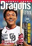 月刊 Dragons ドラゴンズ 2016年11月号 (2016-10-24) [雑誌]