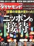 週刊 ダイヤモンド 2012年 6/23号 [雑誌]