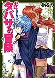 ゼロの使い魔外伝 タバサの冒険 3巻 (MFコミックス アライブシリーズ)