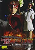 ギガ/ヒロイン産卵触手地獄 [DVD][アダルト]