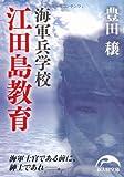 海軍兵学校 江田島教育