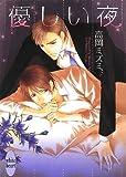 優しい夜 (講談社X文庫ホワイトハート(BL))