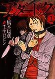 アンダードッグ 1 (ヤングジャンプコミックス)