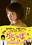からっぽ [DVD]