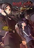 シュヴァルツェスマーケン Requiem -願い- #2 (ファミ通文庫)