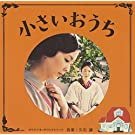 Original Sound Track (Music By Joe Hisaishi) - The Little House (Chiisai Ouchi) [Japan CD] UMCK-1472