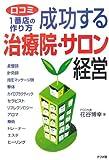 成功する治療院・サロン経営—口コミ1番店の作り方