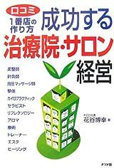 成功する治療院・サロン経営―口コミ1番店の作り方