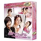 恋愛マニュアル~まだ結婚したい女完全版 コンプリート・シンプルDVD-BOX5000円シリーズ 期間限定生産