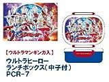 ウルトラヒーロー(NO.2) ランチボックス (中子付) PCR-7