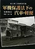 軍機保護法下の汽車・軽便(達人が撮った鉄道黄金時代3)