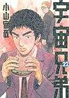 宇宙兄弟 第22巻 2013年10月23日発売