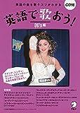CD付 英語で歌おう! 80's編
