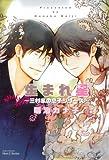 生まれ星—三村家の息子シリーズ (ミリオンコミックス  Hertz Series 47)