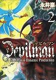 改訂版デビルマン(2) (KCデラックス)
