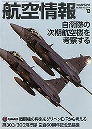 航空情報 2014年 12月号 [雑誌]