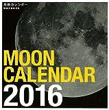 月齢(2016年大判カレンダー) ([カレンダー])