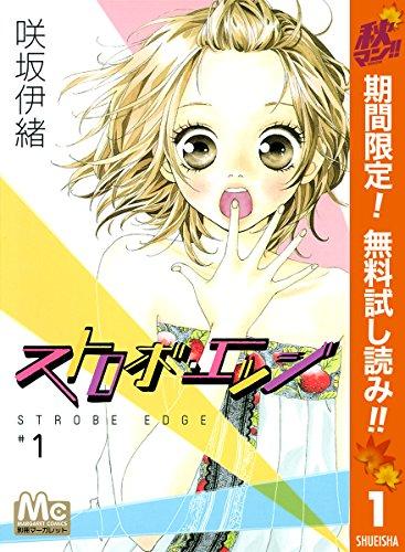 ストロボ・エッジ【期間限定無料】 1 (マーガレットコミックスDIGITAL)