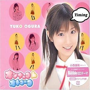 Yuko Ogura - Onnanoko Otokonoko - Amazon.com Music