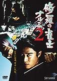 修羅の雀士ナルミ2[DVD]