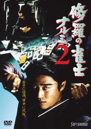 修羅の雀士ナルミ2 [DVD]