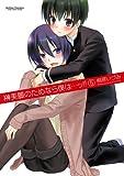 榊美麗のためなら僕は…ッ!!(5) (アクションコミックス(コミックハイ! ))