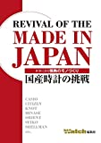 REVIVAL OF THE MADE IN JAPAN ─国産時計の挑戦─