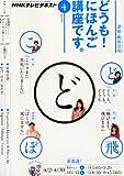 テレビ どうも!にほんご講座です 2011年 04月号 [雑誌]